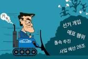 [중앙SUNDAY 카툰] 질주본능!