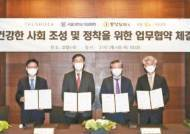 """ESG 핵심 건강경영 모델 제시할 것"""