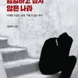 """""""귀족진보 전횡에 골병 든 나라"""""""