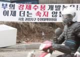 """시흥·광명 원주민들 """"평생 농사지은 우리만 바보 됐다"""""""
