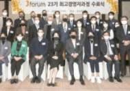[사진] CEO 과정 'J포럼' 제23기 수료식