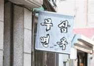 '마법 가루' 배격…항일의병 혼 흐르는 춘천식 메밀냉면
