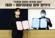 하이트진로, '청정라거-테라'로 필환경 정책 앞장서