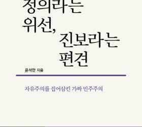 """<!HS>문재인<!HE> 정부 선험적 정의로 세상을 이분화"""