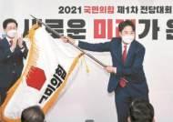정치판 변화 열망, 36세 제1야당 대표 택했다