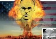 24억달러 들인 미 핵폭탄 기밀, 소·영에 넘긴 '이중간첩'