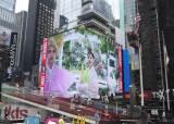 [사진] 뉴욕 타임스스퀘어 한복 광고
