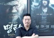 국민대 김창주 교수가 감독한 도심추격스릴러영화 '발신제한' 개봉