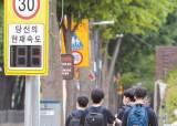 수도권 초중고 14일부터 원격 수업, 유치원 돌봄은 <!HS>운영<!HE>