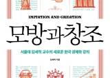 한국경제 저성장, 창의적 아이디어 보호가 해법