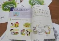 '수원청개구리 환경이야기' 제작·보급