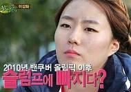 """'힐링캠프' 이상화 슬럼프 고백 """"2010년 벤쿠버 올림픽 이후…"""" 극복법은?"""