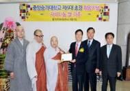 김포 '중앙승가대학' 문화재급 유물·자료 시민 개방
