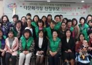 안양 다문화가족지원센터, 이주여성-새마을부녀회원 20쌍 결연