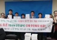 군포시민단체, 방사능 안전급식 조례 시민 발의