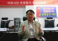 """이천 민주권찾기집행장 이계찬 """"형평성 잃은 공천, 치유책 시급"""""""