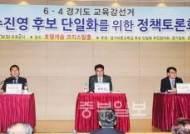 """경기교육감 보수진영 후보들 """"김상곤 혁신교육서 나와야"""""""