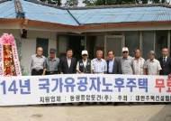 동광종합토건, 여주 참전용사 노후주택 무료 개·보수