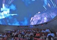 3D영화보다 재밌는 4D천문체험...포천아트밸리 천문과학관 개관