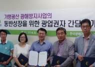 경인 광해관리공단, 가행광산 광업권자 동반성장 논의