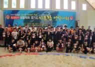 경기도 씨름판 최강자...용인시, 14연속 종합우승