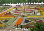 [과천] '사계절 꽃이 있는 곳'...대규모 화훼전 진행