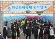 '수원정보과학축제' 시민 4만여명 발길 대성황