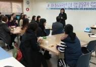 이천교육청 특수교사 대상 커피 등 직업체험 연수