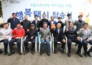 화성시, 교통소외 시민위한 '행복택시' 본격 시동