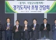 """남경필 지사·시군협의회 """"지방교부세 산정기준 인구수로"""""""