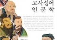[고전으로 읽는 고사성어] 오랜 세월 담겨진 동양고전의 정수