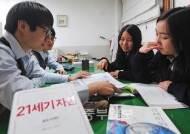 성남 서현고, 소통 배움중심 '3無 수업'...새로운 교실문화 '활짝'