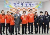 '여자축구 강호' 대교여자축구단, 이천에 둥지