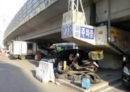 철도공단, 시흥 교량하부 주차장 불법 난무 '모른척'