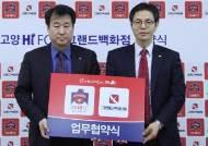 고양 HiFC-그랜드백화점, 상호협력체계구축 업무협약
