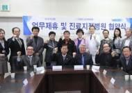 """일산복음병원-은곡신협 """"조합원·지역민 건강 우리가 책임"""""""