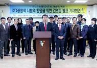 """역세권활성화범시민대책위 """"KTX, 광명역 출발 약속 지켜라"""""""