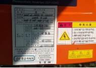 LG전자, 광주 신재생에너지사업 '불법 하도급' 의혹