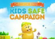 쌍용차 어린이 교통안전 캠페인 벌여, 영업소 방문하면 차량용 스티커 증정