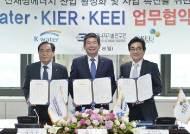 K-water, 에너지 전문기관 2곳과 에너지 개발·보급 협약 체결