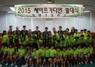 동두천경찰서, 경기도내 최대 규모의 명예경찰소년단 세이프가디언 발대식 개최