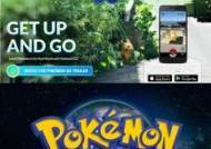속초행 버스까지 매진시킨 증강현실 스마트폰 게임 '포켓몬GO'…증강현실이란?