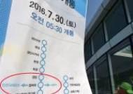 검바위역이 환승역?… 인천2호선 노선도 엉터리