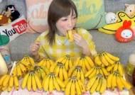 바나나 먹은 게 반중(反中)? 중국 네티즌, 일본 유명 유투버 비난