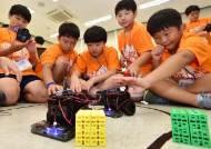 폭염 마저 이긴 로봇캠프 참가 어린이들 열기