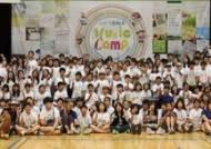 인천국제공항공사, 다문화에 대한 편견 '청소년 음악캠프'로 허문다