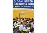 친환경에너지 기업 총집결… 그린허브코리아 개막