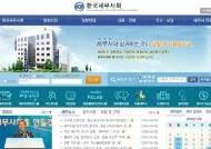 한국세무사회자격시험 전산세무회계 특별시험 합격자 발표…확인 방법은?