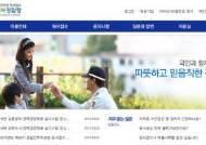 2016 사이버경찰청 원서접수 필기시험 합격자 공개…적성검사 일정은?