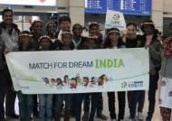 국제구호단체 기아대책 본부, 빈곤국 아이들 희망의 킥오프